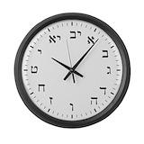 Hebrew Wall Clocks