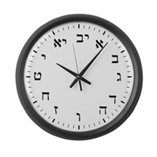 Hebrew Numeral Large Wall Clock