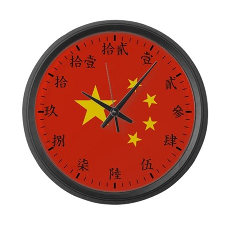 Traditional Chinese (Flag) Large Wall Clock