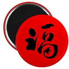 Lunar New Year Magnet