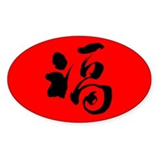 Lunar New Year Oval Decal