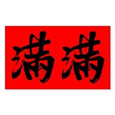 Lunar New Year Rectangle Decal