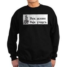 Live and Learn Sweatshirt