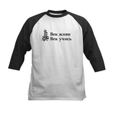 Live and Learn Tee