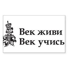 Live and Learn Rectangle Decal
