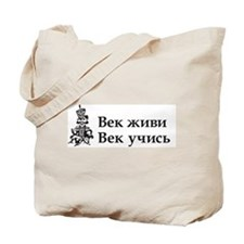 Live and Learn Tote Bag