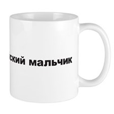 Horoshi Evreiskii Mal'chik Mug