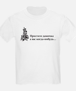 Have you ever... T-Shirt
