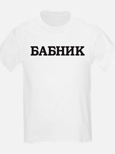 Russian womanizer T-Shirt