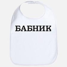 Russian womanizer Bib