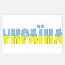 Ukraine Postcards (Package of 8)