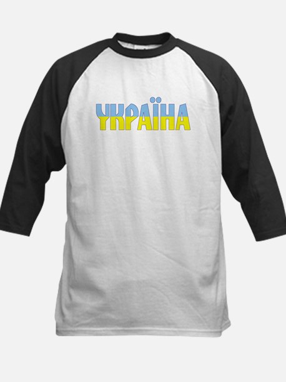Ukraine Kids Baseball Jersey