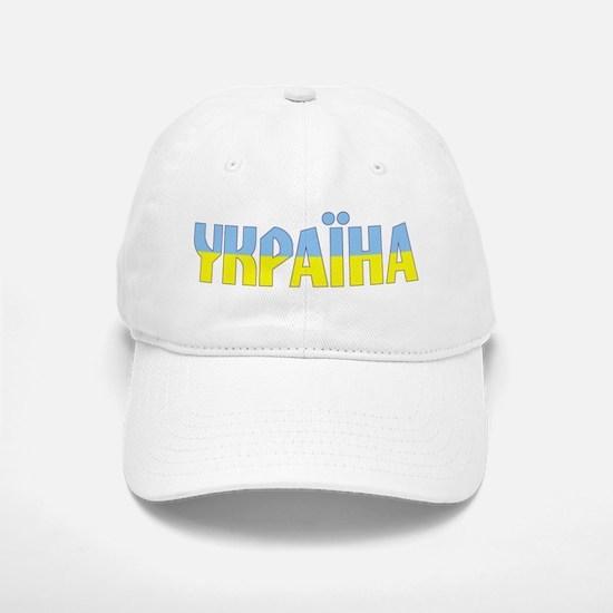 Ukraine Baseball Baseball Cap