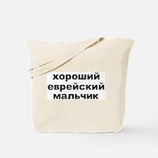 Horoshi Evreiskii Mal'chik Tote Bag