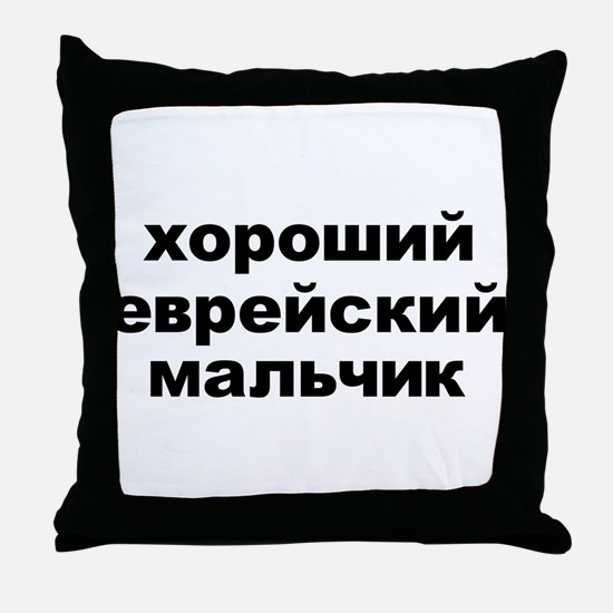 Horoshi Evreiskii Mal'chik Throw Pillow