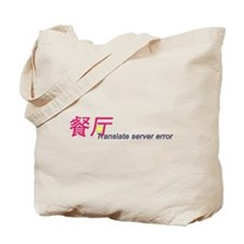 Cute Engrish Tote Bag