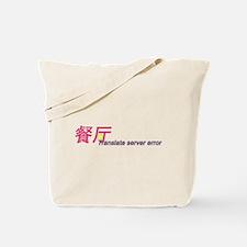 Unique Engrish Tote Bag