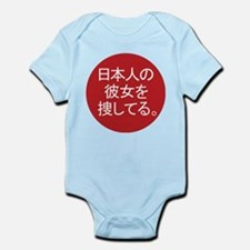 looking for a japanese girlfriend Infant Bodysuit