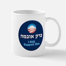 Obama Still Mug