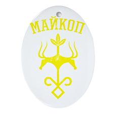 Maykop Oval Ornament