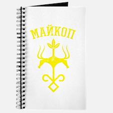 Maykop Journal