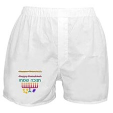How to Spell Happy Chanukah Boxer Shorts