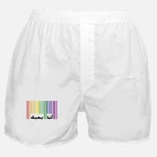 """I love u"" Rainbow Barcode Boxer Shorts"
