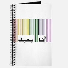 """I love u"" Rainbow Barcode Journal"