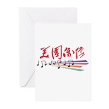 American Idol Greeting Cards (Pk of 10)