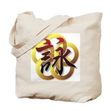 One Wing Chun Family Tote Bag