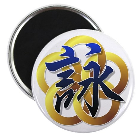 One Wing Chun Family Magnet