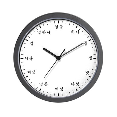 Native Korean Numeral Wall Clock