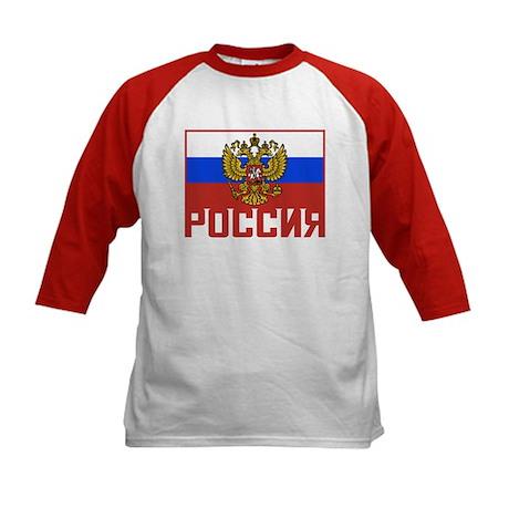 Russian Flag Kids Baseball Jersey