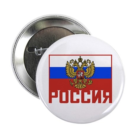 "Russian Flag 2.25"" Button"