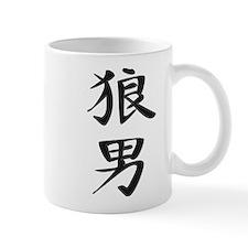Wolf man - Kanji Symbo Mug