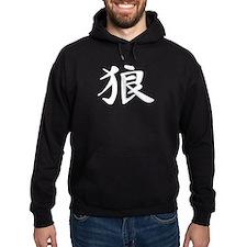 Wolf - Kanji Symbol Hoody