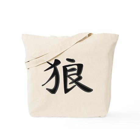Wolf - Kanji Symbol Tote Bag