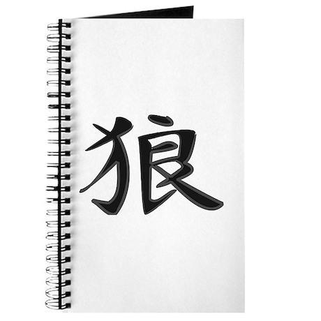 Wolf - Kanji Symbol Journal