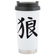 Wolf - Kanji Symbol Travel Mug