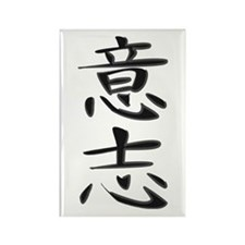 Will - Kanji Symbol Rectangle Magnet