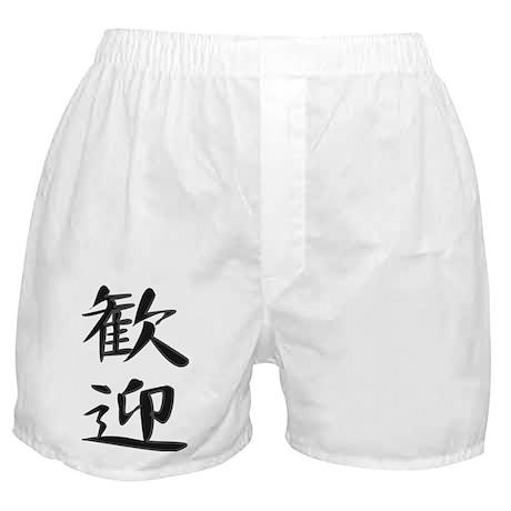 Welcome - Kanji Symbol Boxer Shorts