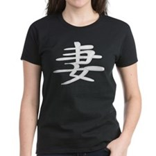 Wife - Kanji Symbol Tee