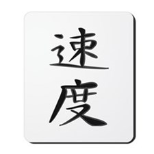 Velocity - Kanji Symbol Mousepad