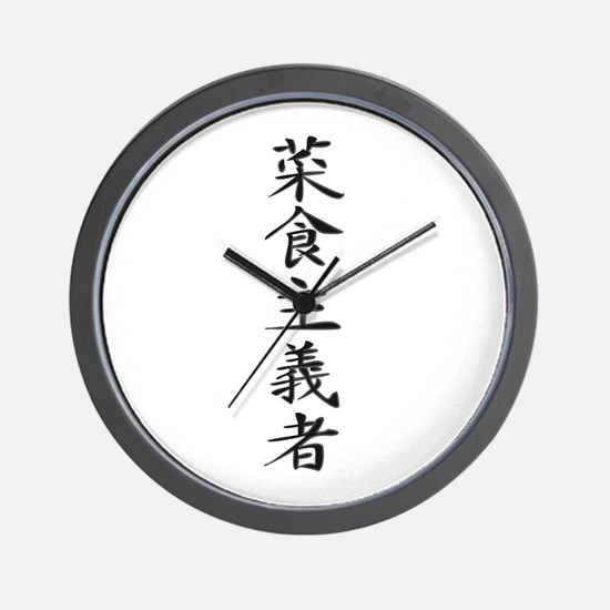 Vegetarian - Kanji Symbol Wall Clock