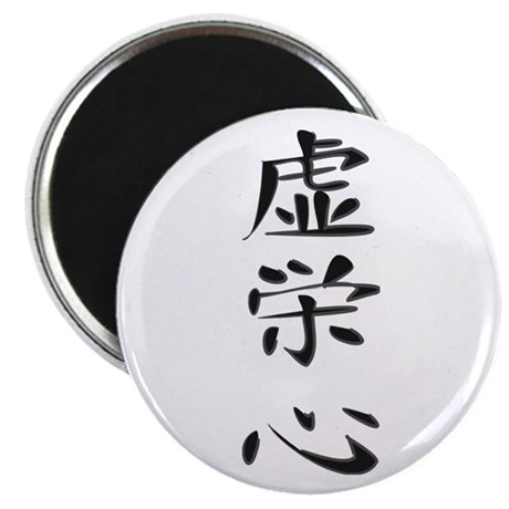 "Vanity - Kanji Symbol 2.25"" Magnet (100 pack)"