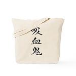 Vampire - Kanji Symbol Tote Bag