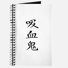 Vampire - Kanji Symbol Journal