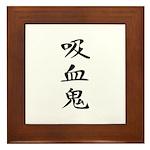 Vampire - Kanji Symbol Framed Tile
