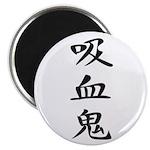 Vampire - Kanji Symbol Magnet
