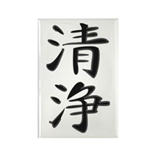 Purity - Kanji Symbol Rectangle Magnet